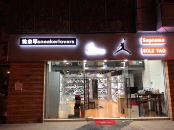 姚家军球鞋店