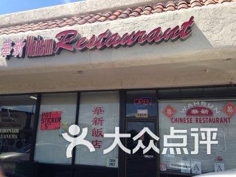 Wahsun Chinese Restaurant