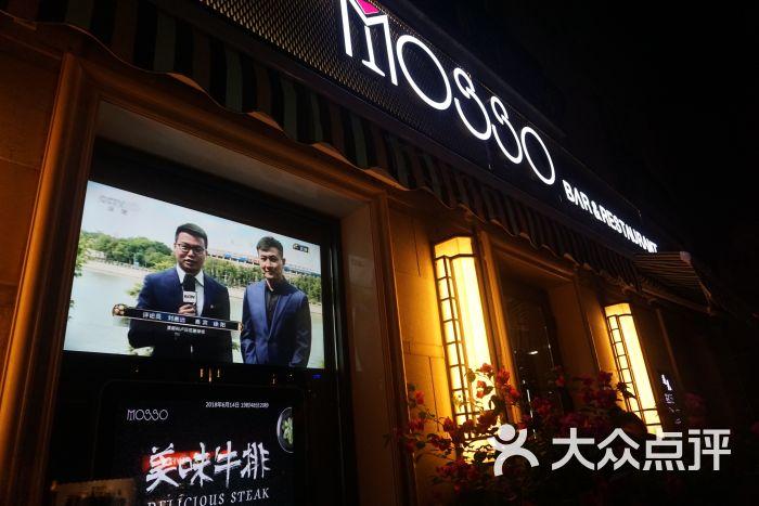 mosso 音樂酒吧(長樂路店)門面圖片 - 第12張