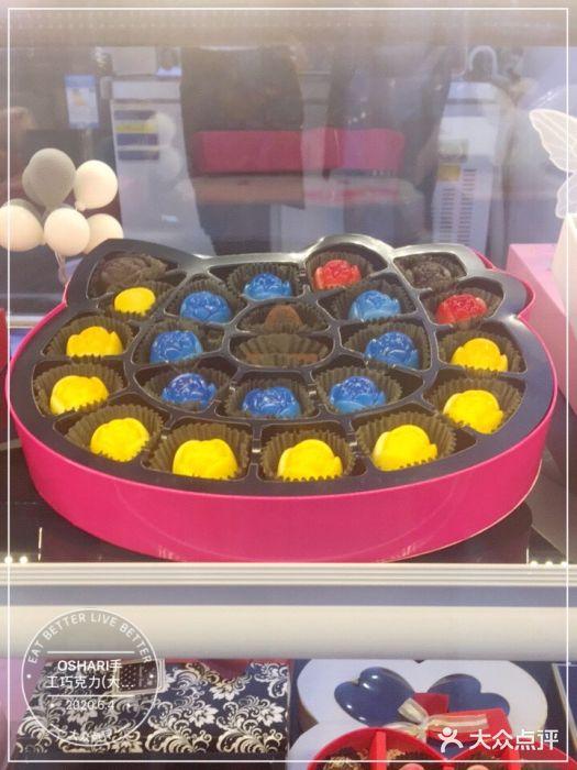OSHARI 手工巧克力店 重庆 第18张