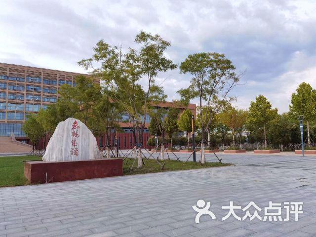 华北理工大学(曹妃甸校区)