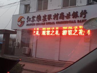 江蘇淮安農村商業銀行