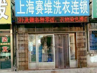 上海赛维干洗