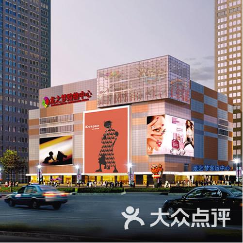 龙之梦购物中心_龙之梦购物中心-龙之梦图片-沈阳购物-大众点评网