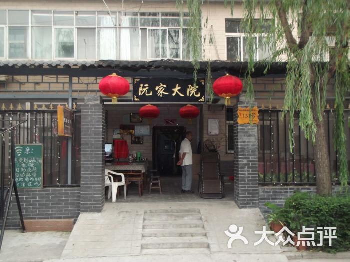 沣峪口上王村农家乐门面图片 - 第4张