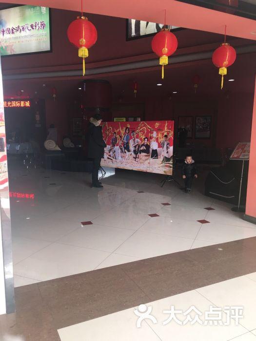 江阴星光国际影�_中影·星光国际影城(江阴店)图片 - 第6张