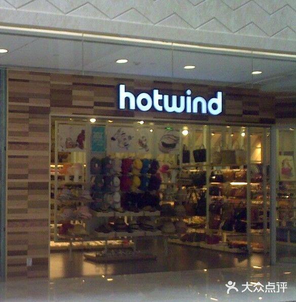 龙之梦购物中心_hotwind(龙之梦购物中心店)-门面-环境-门面图片-上海购物-大众点评网