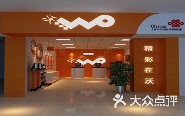 中國聯通圖片-北京聯通營業廳-大眾點評網