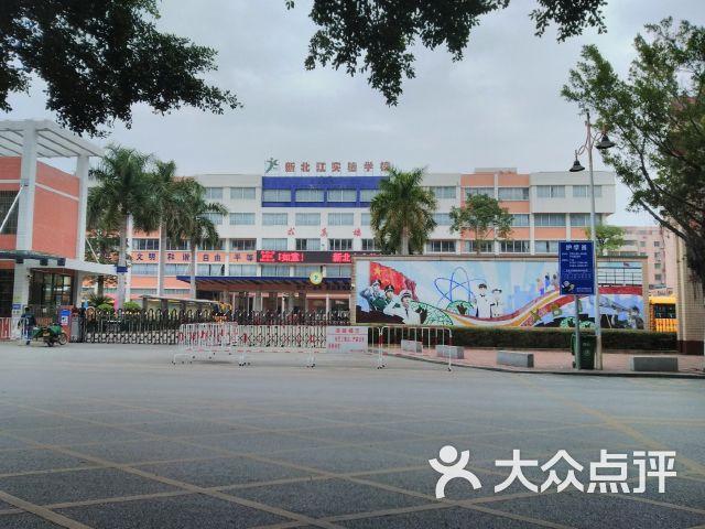 新北江实验学校