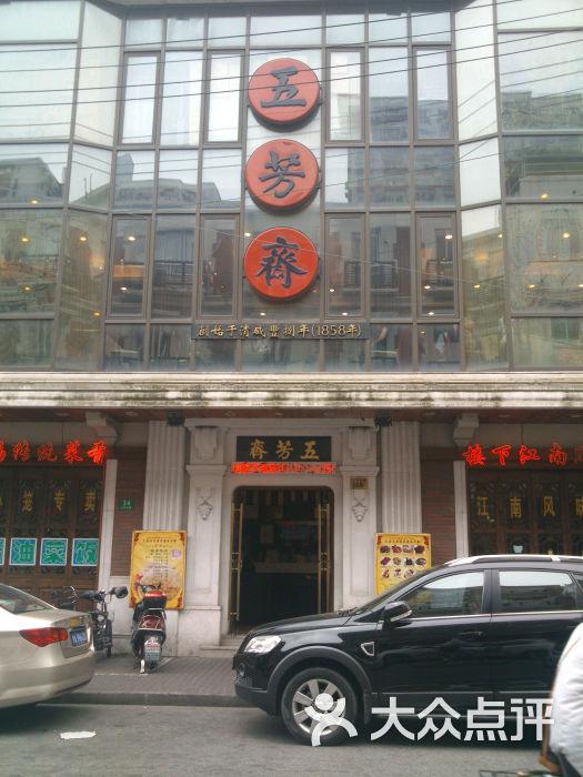 上海杏花楼集团官网_上海杏花楼点心专卖 图片合集