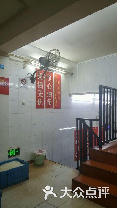 王阿姨豆浆油条店夜市图片 - 第2张