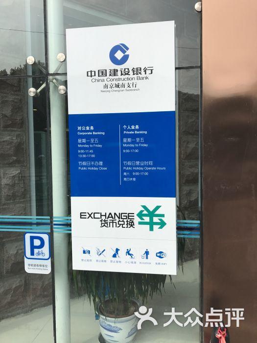 中国建设银行(城南支行)图片 - 第10张
