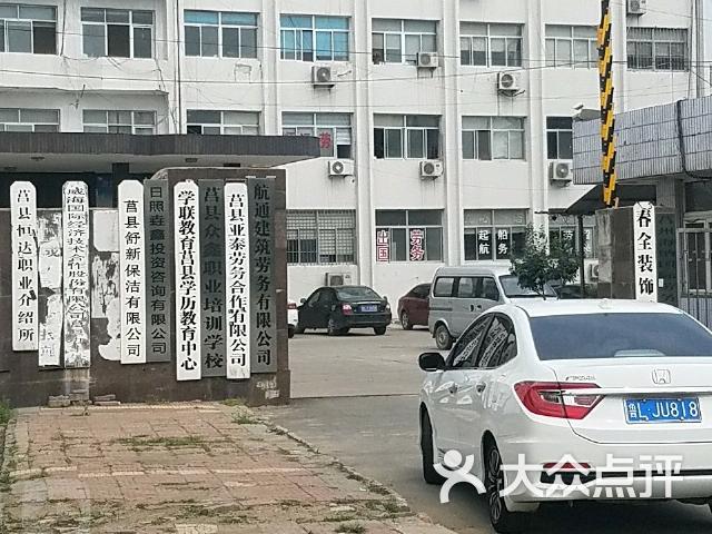 莒县众鑫职业培训学校