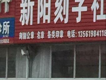 新陽刻字社