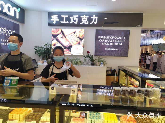 OSHARI 手工巧克力店