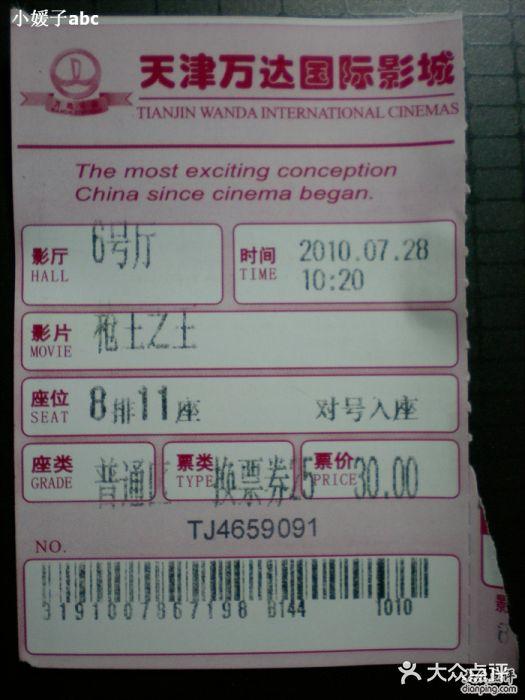 万达商户_万达影城(金街XLAND店)-图片-天津电影演出赛事-大众点评网