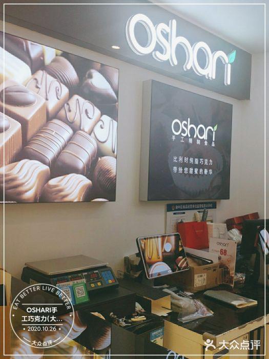 OSHARI 手工巧克力店 重庆 第5张