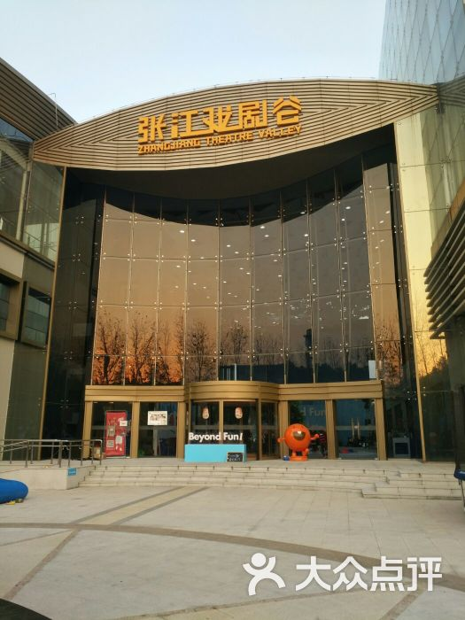 张江大学生在坐爱电影_张江戏剧谷图片 - 第1张