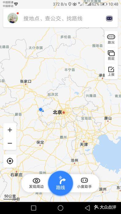 北京灵山风景区图片 - 第3张