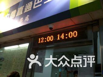 中信巴士(香港站店)