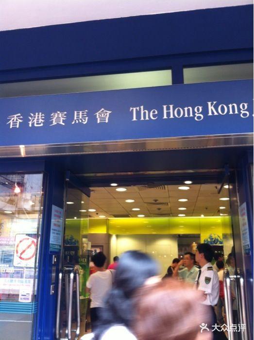 香港赛马会跑马地会所_香港赛马会跑马地会所图片