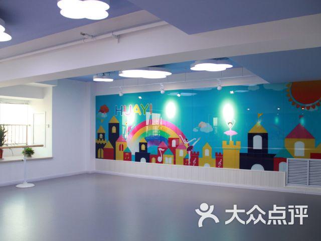 华艺艺术培训学校(万达广场店)