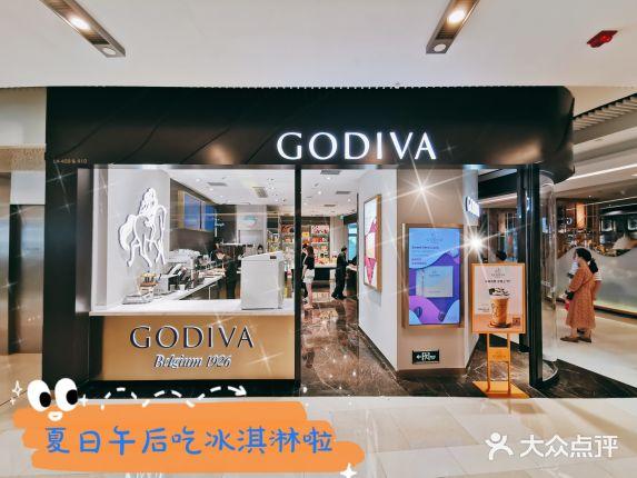 GODIVA 高迪瓦(歌帝梵) 上海 第5张