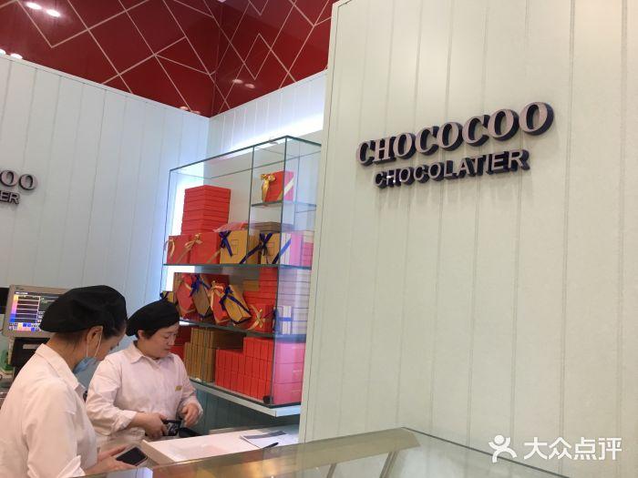 CHOCOCOO 上海 第2张