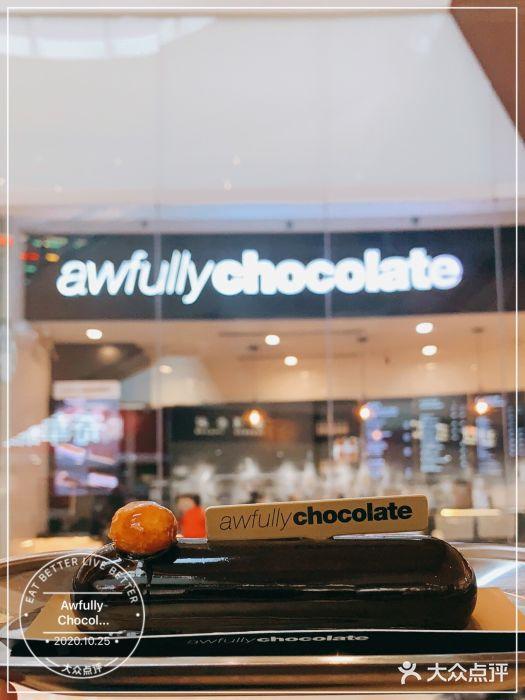 Awfully Chocolate 欧时力巧克力店