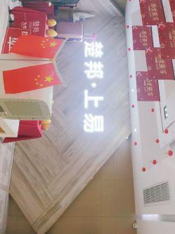 楚邦上易∣专注环保家装评论图片