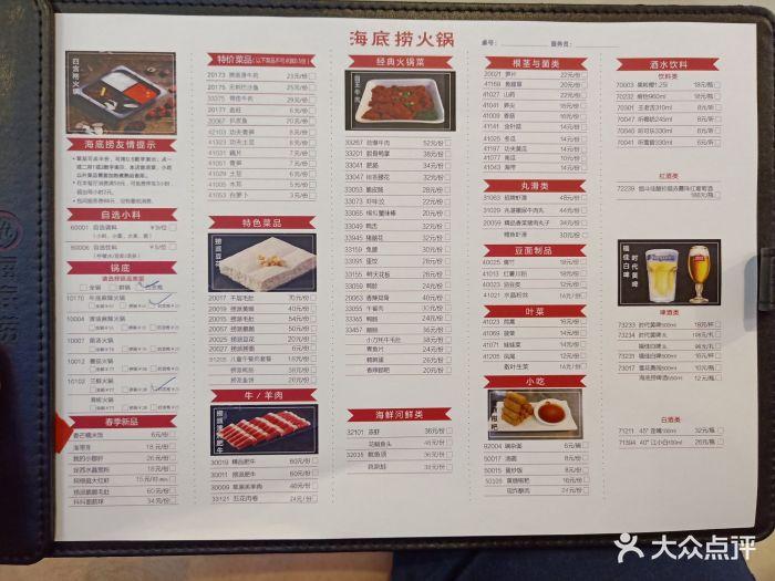 北京海底捞火锅菜单_海底捞火锅(世豪广场店)--价目表-菜单图片-成都美食-大众点评网
