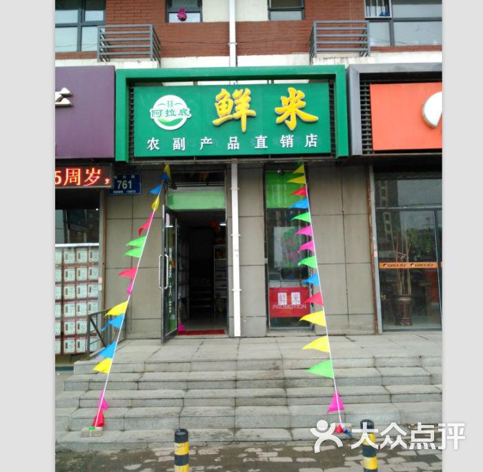 阿劑的鮮米店店面圖片 - 第1張
