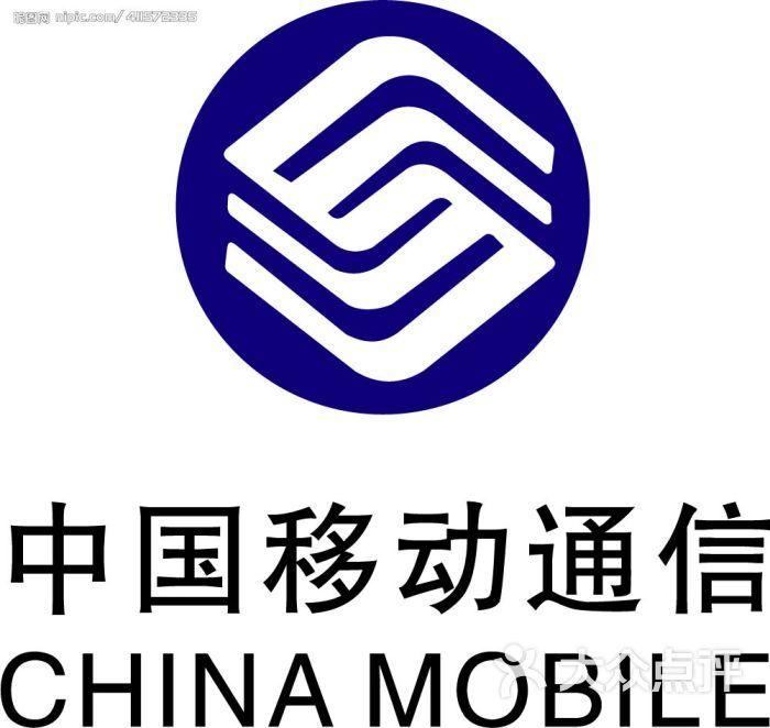 铁通_中国移动&铁通(潘黄营业厅)图片 - 第12张