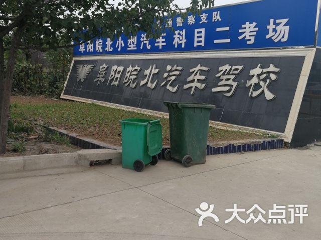 阜阳皖北汽车驾校