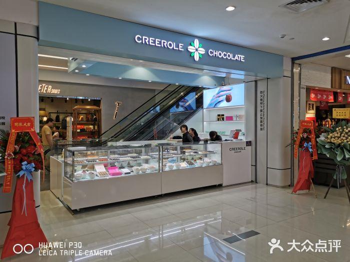 CREEROLE 克蕾洛巧克力店 广州 第3张