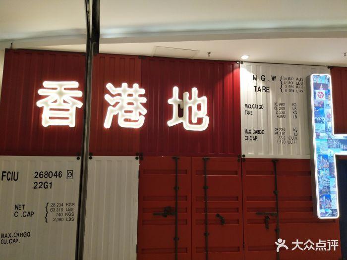 香港地�_hkday香港地图片 - 第3张