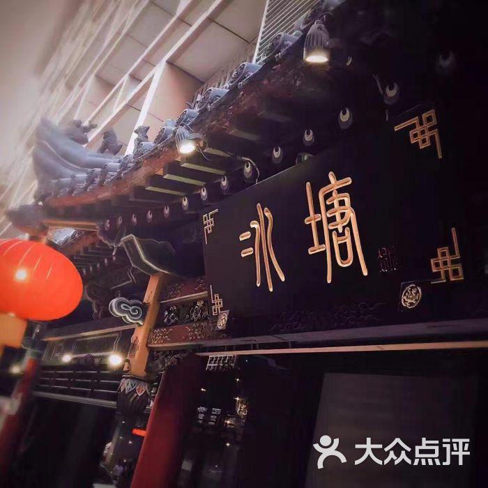 冰塘酒吧·精釀啤酒屋中式門頭圖片 - 第9張