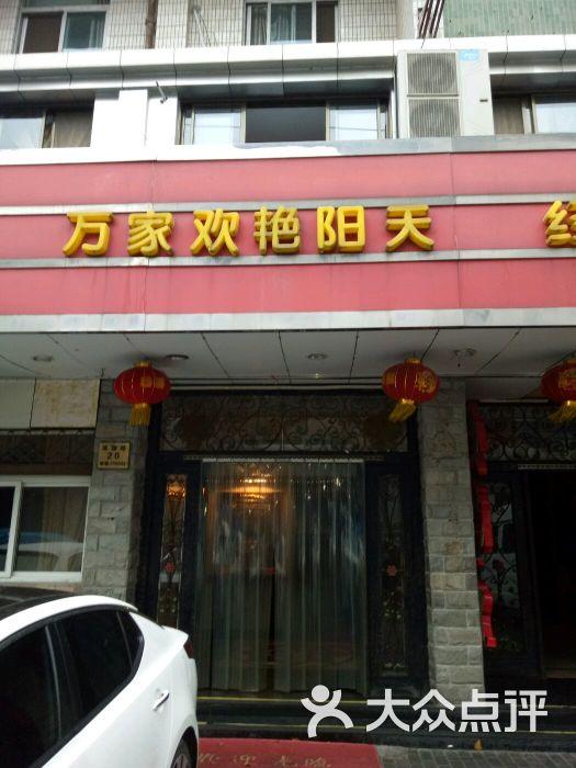 万家欢_万家欢大酒店(艳阳天店)图片 - 第3张