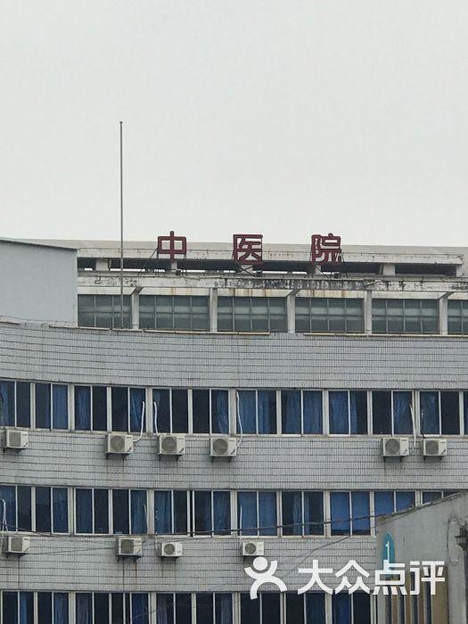 如东中医院图片 - 第4张