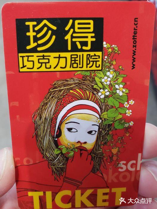 珍得巧克力剧院 上海 第39张