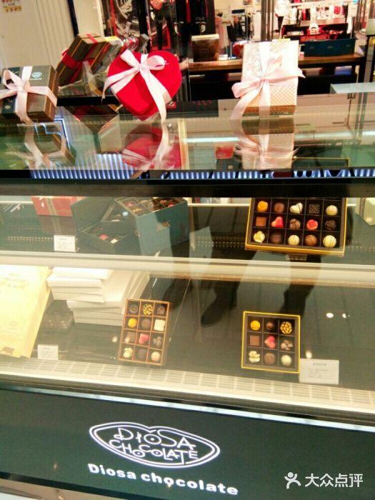 Diosa chocolate 重庆 第4张