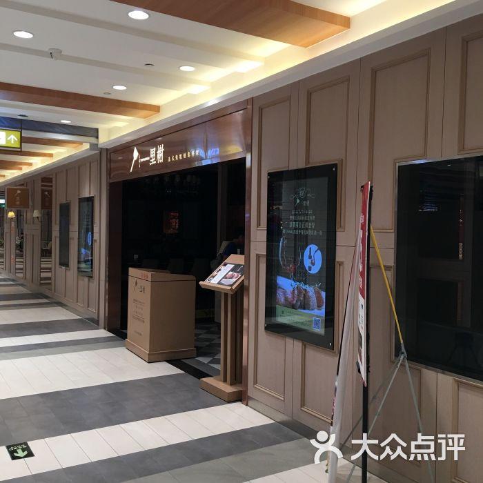 里榭法式铁板创意料理(汉神购物广场店)门头图片 - 第348张