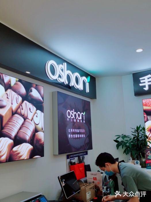OSHARI 手工巧克力店 重庆 第3张