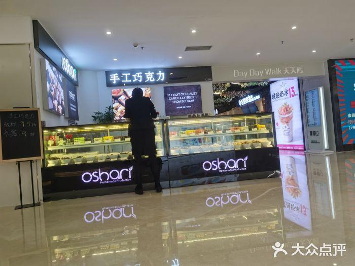 OSHARI 手工巧克力店 重庆 第1张