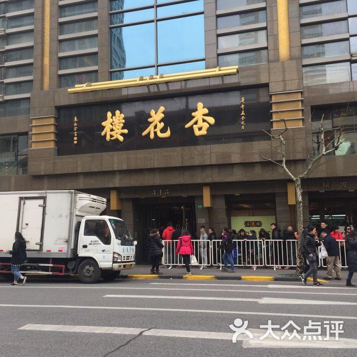 上海杏花楼集团官网_杏花楼(福州路总店)的全部点评-上海-大众点评网