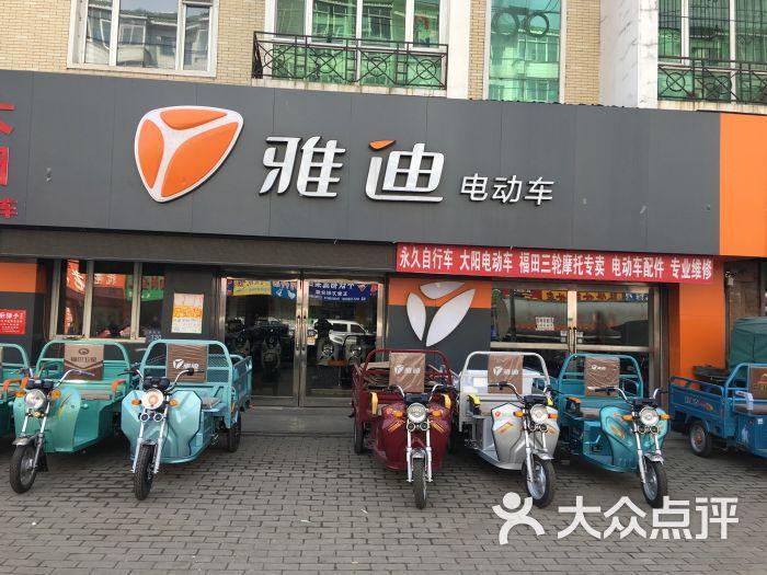 五常雅迪電動車專賣店(雅迪電動車售后服務站)圖片 - 第1張