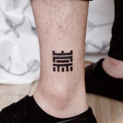 文字类纹身款式图