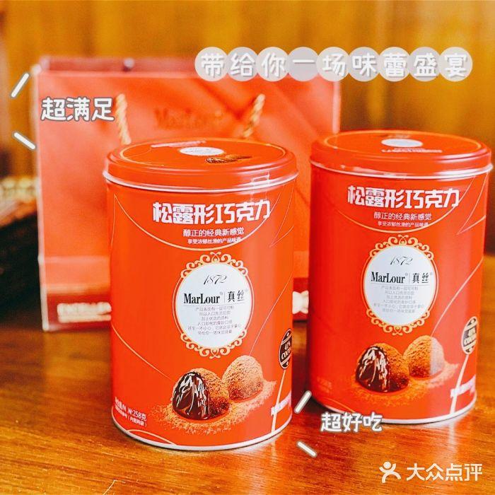 松露巧克力 北京 第5张
