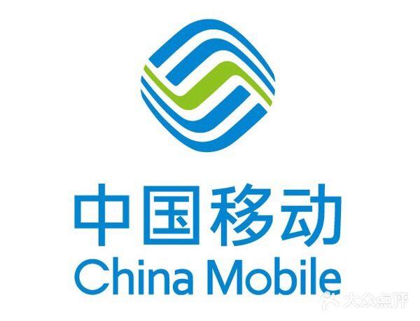 中国移动:拟申请A股上市 公开发行人民币股份数量不超过9.65亿股-心海漪澜