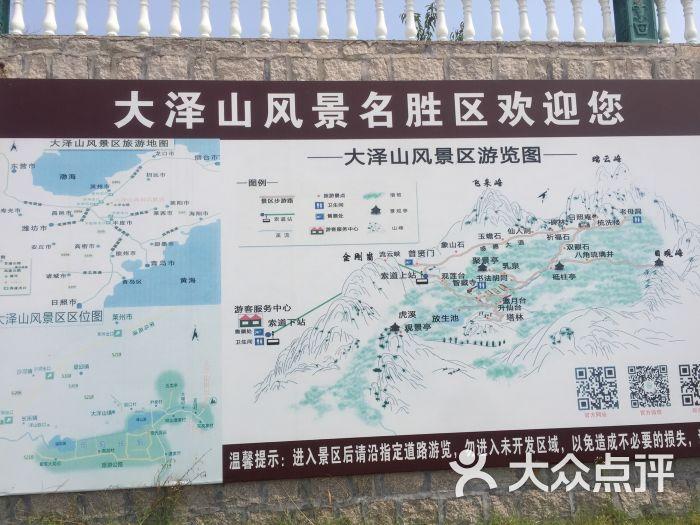 大澤山風景名勝區圖片 - 第4張
